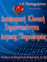 Thumbnail of the book cover Διιαφορική Κλινική Σημαντικότητα Ιατρικής Πληροφορίας