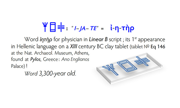 The Hellenic Word I-JA-TE in Linear B script