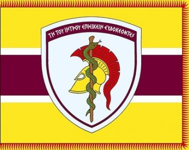 logo of the Medical Corps of Hellenic Army